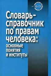 Словарь-справочник по правам человека. Основные понятия и институты