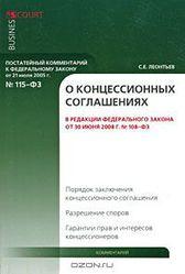 Постатейный комментарий к Федеральному закону `О концессионных соглашениях` С. Е. Леонтьев