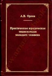 Орлов А.В. Практическая юридическая энциклопедия молодого человека