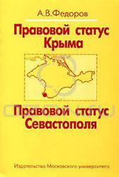 Правовой статус Крыма. Правовой статус Севастополя А. В. Федоров