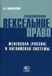 Современное вексельное право: женевская (Россия) и английская системы Вишневский А.А.